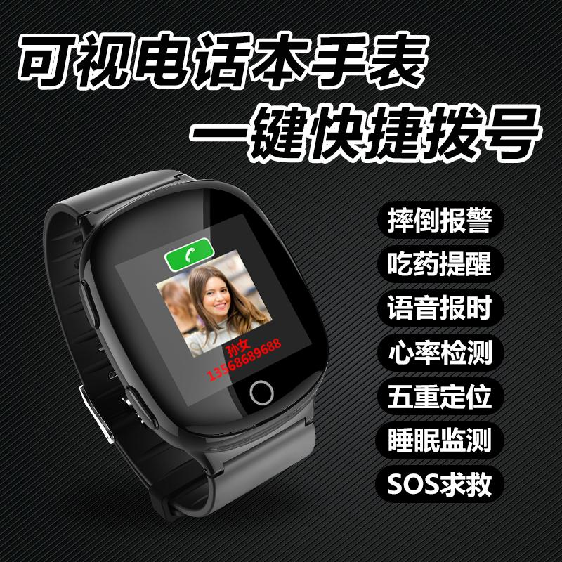 益身伴老人定位 智能GPS手錶 2