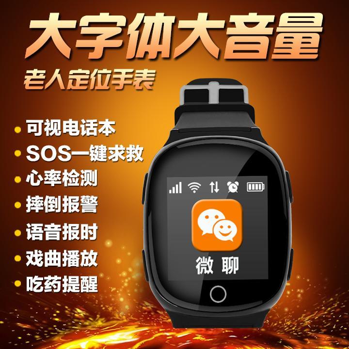 益身伴老人定位 智能GPS手錶 3