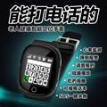 益身伴老人定位 智能GPS手錶 4