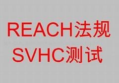 盐城REACH认证中心