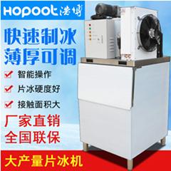 重慶超市海鮮製冰機銷售