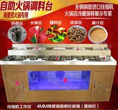綿陽火鍋調料台定做款式
