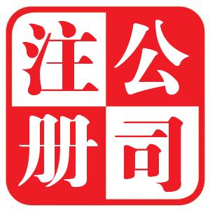 上海注册公司 1