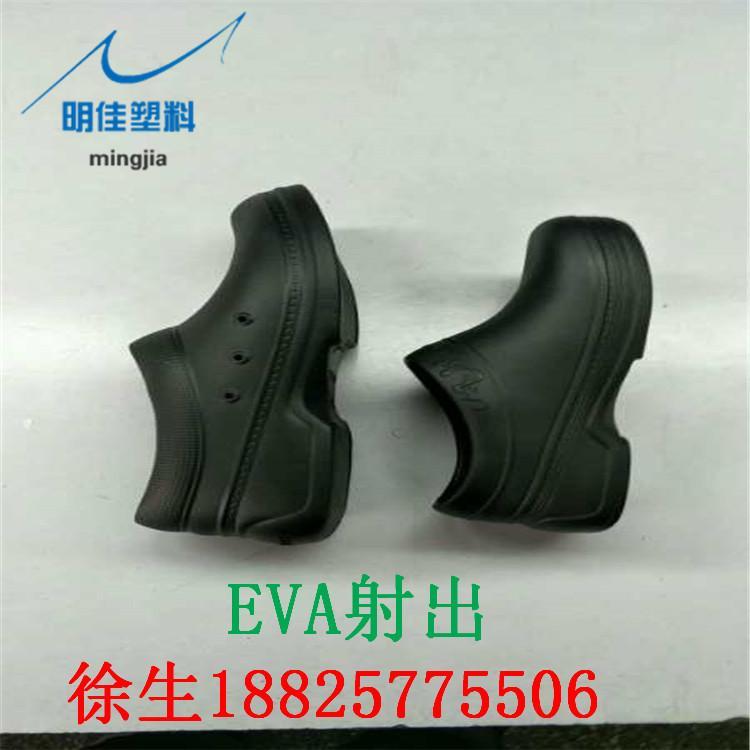 注塑EVA 1