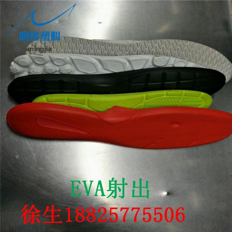 注塑EVA 3