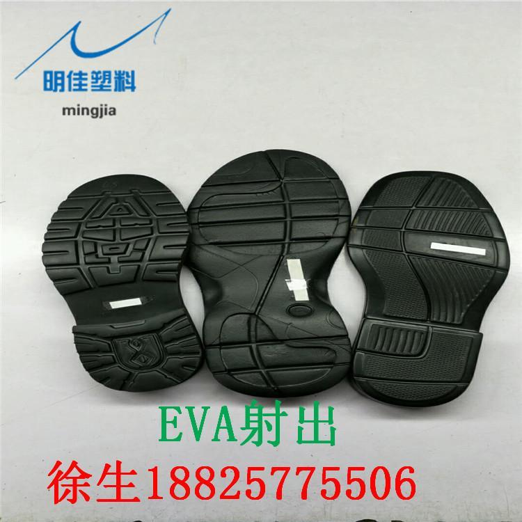注塑EVA 4