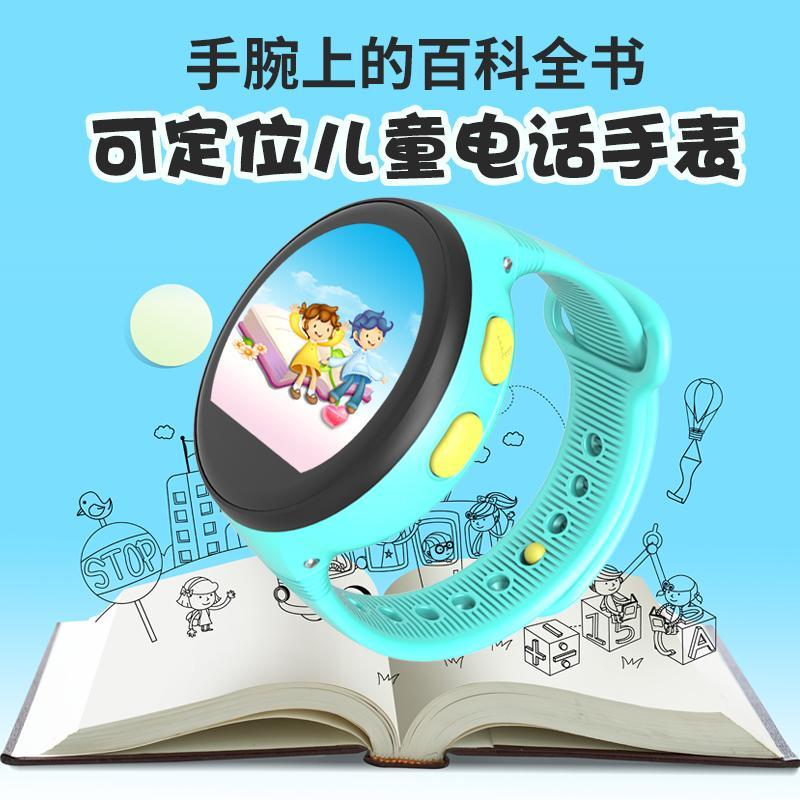 小亿G3儿童智能GPS定位电话手表 3