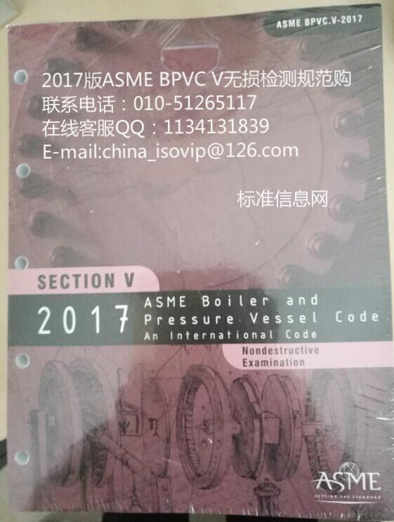 ASME V 无损检测- 北京市- 服务或其他- 产品目录- 东方世标