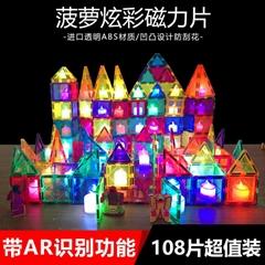 菠萝树炫彩磁力片积木AR儿童益智玩具