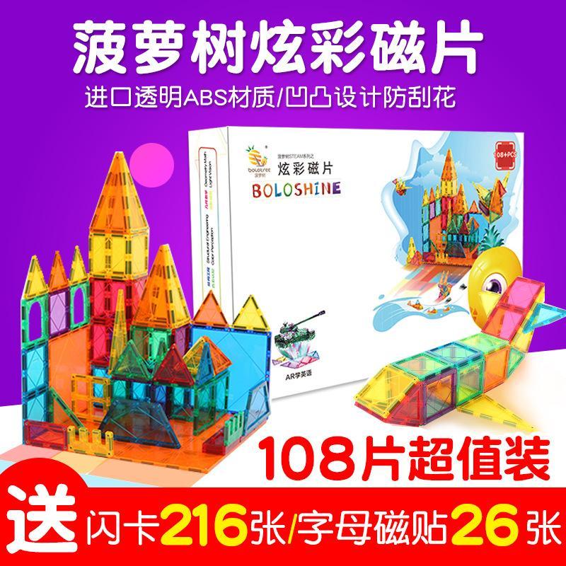 菠蘿樹炫彩磁力片積木AR儿童益智玩具 2