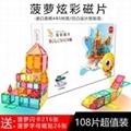 菠蘿樹炫彩磁力片積木AR儿童益智玩具 3