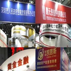 2018第12屆深圳金融博覽會