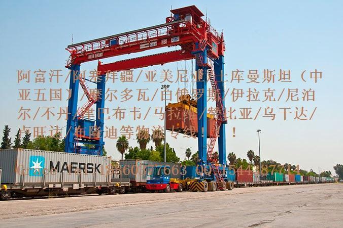 中国出口阿塞拜疆物流运输优势货代 1
