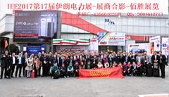 2018第18届伊朗国际电气电工展览会