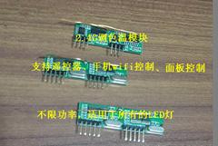 2.4G无线遥控调光调色温控制模块