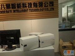 广州八易智能科技有限公司