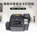 广州斑马证卡打印机ZXP9再转印机 3