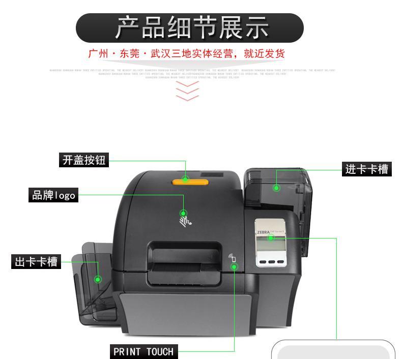 广州斑马证卡打印机ZXP9再转印机 5