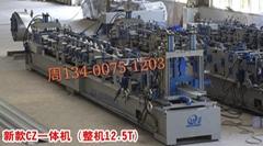 供应供应CZ一体机全自动彩钢瓦机