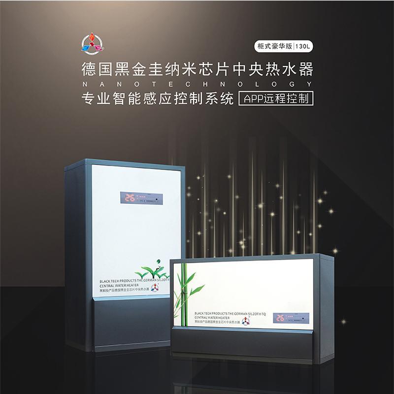 德洛施克黑金圭納米芯片櫃式中央熱水器 1