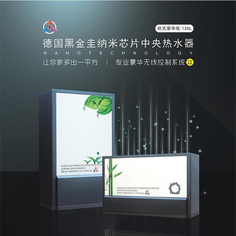德洛施克黑金圭納米芯片櫃式中央熱水器 2