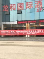 2018中国(重庆)  国际酒店用品博览会