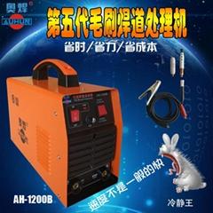 奧焊大功率毛刷焊道處理機