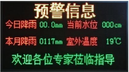 新型山洪入户预警系统蓝芯电子LXDZ-WXP-01型预警大屏 1