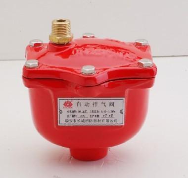 ZSFP25自動排氣閥 1