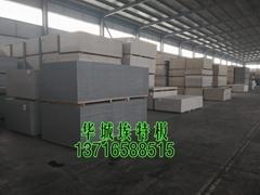 華城埃特纖維水泥壓力板