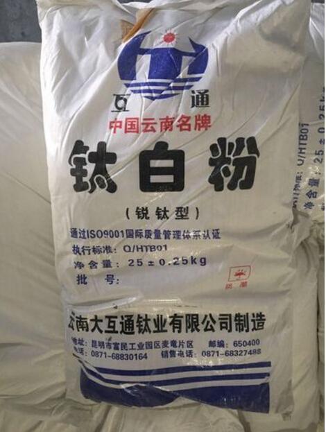 环氧地坪用高白度钛白粉HTA-120 1