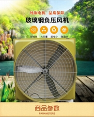 FRP cone fan with aluminum blade