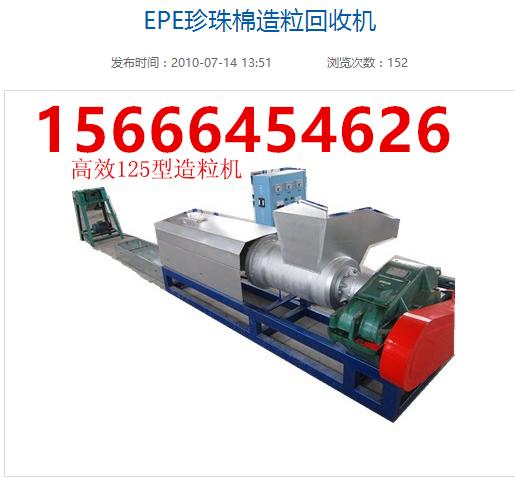 珍珠棉造粒回收機125型造粒機設備塑料造粒機 1
