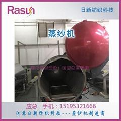 不鏽鋼全自動圓形蒸紗機 廠家直銷【日新紡織科技】
