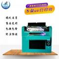 山东uv打印机