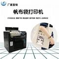 浙江帆布袋打印机