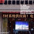 fixed China best video high brightness