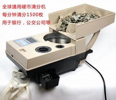 硬幣清分機