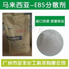 馬來西亞原裝進口EBS乙撐雙硬脂酰胺