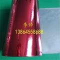 鍍鋁膜 2