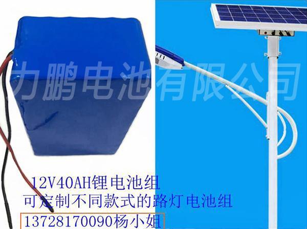 定製型太陽能路燈鋰電池組 1