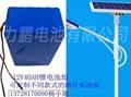 定製型太陽能路燈鋰電池組