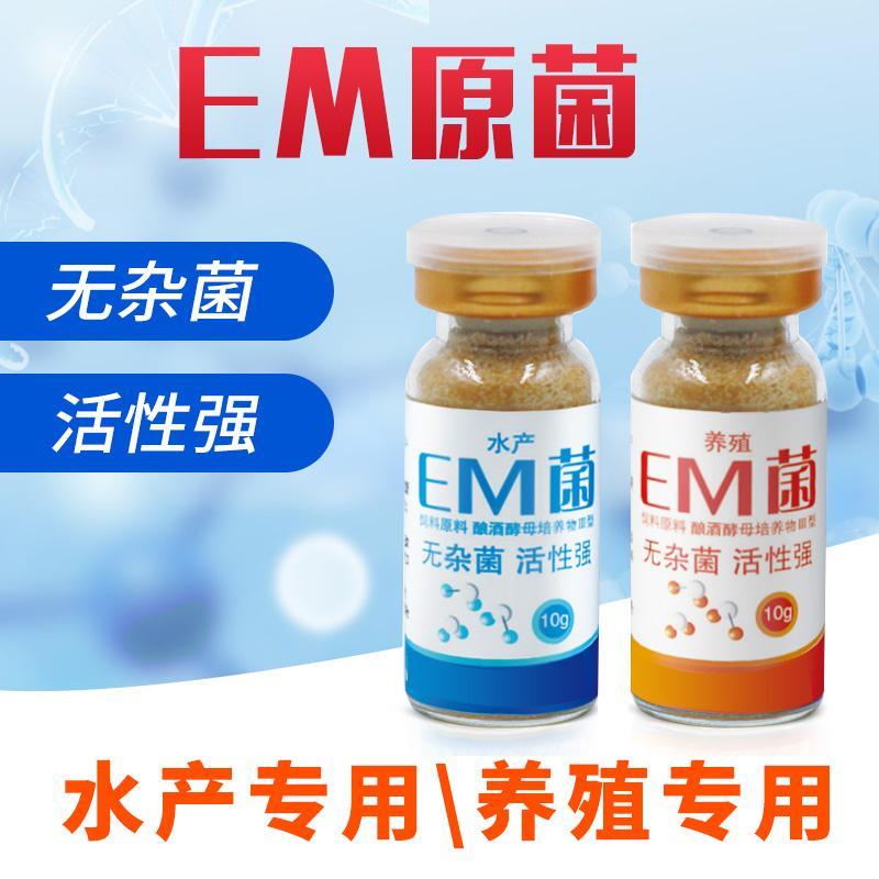 肽能量(EM菌) 1