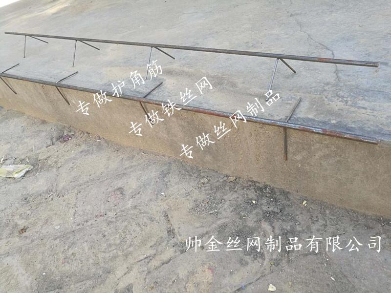 供应楼梯踏步护角筋 1