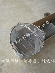 不锈钢医用消毒过滤网框