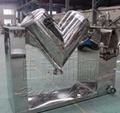 多功能粉末混料機 V型混合機  1