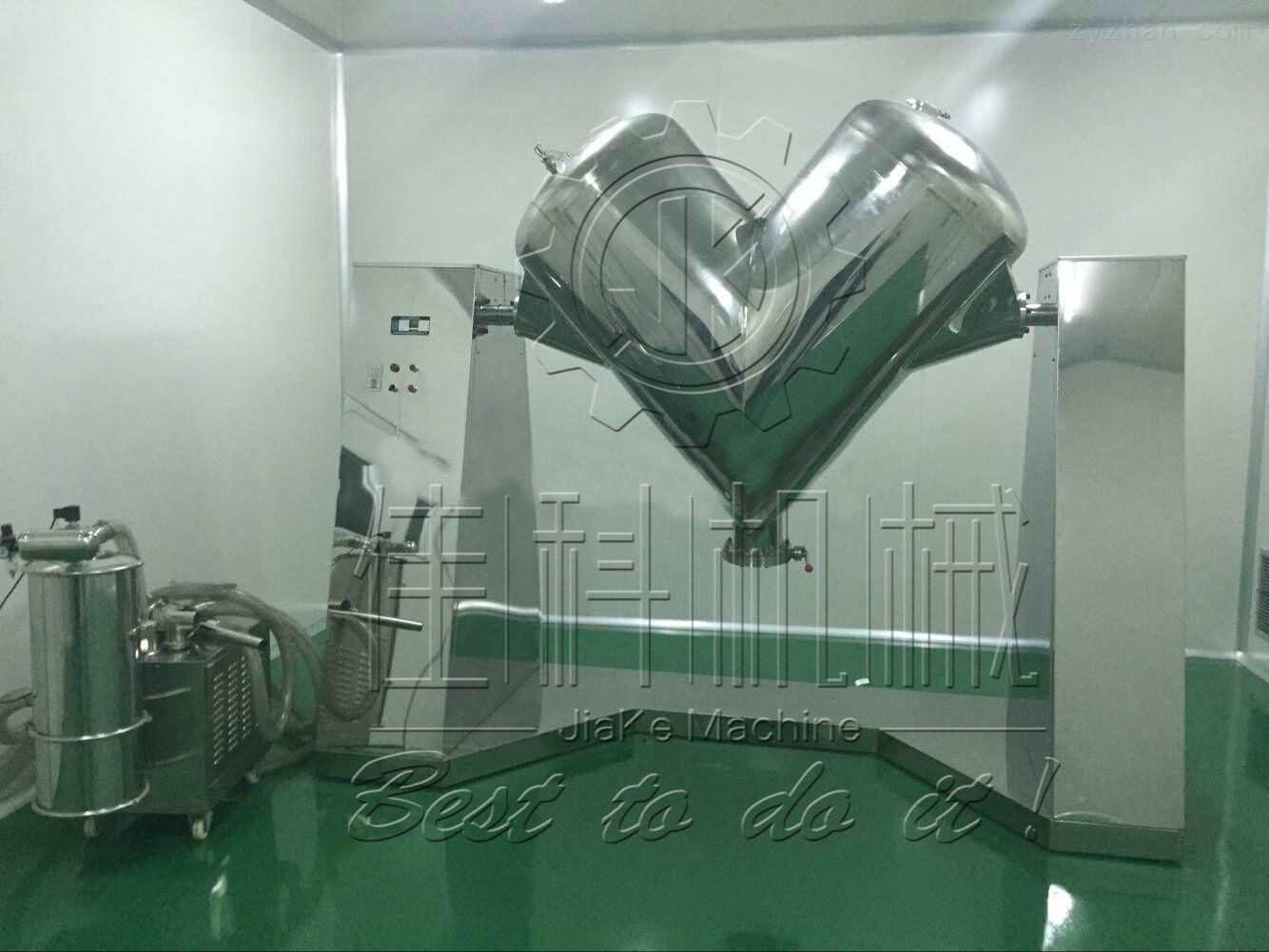 多功能粉末混料機 V型混合機  2
