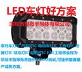 车灯照明驱动IC