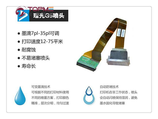 廣東平板打印機 4