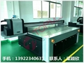 廣東TM-2513UV 打印機 5